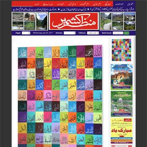 Daily Manzare Kashmir